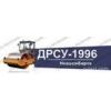 Асфальтирование и ремонт дорог асфальта от ДРСУ1996