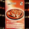 Тайманов М.  Е.  Шахматная школа Марка Тайманова
