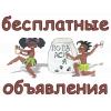 Бесплатная интернет барахолка Папуасия