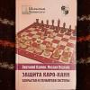 Анатолий Карпов,  Михаил Подгаец.  Защита Каро-Канн.  Закрытая и гамбитная системы