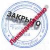 Ликвидация ООО (15000 р. )