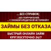 Помощь деньгами,  займы без отказа по территории РФ