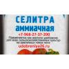 Удобрение — Селитра — Сульфат аммония — Кас — Карбамид — Аммофос