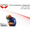 Удостоверение сварщика для Оренбурга
