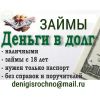 Частный займ по всей России,  поможем всем кто нуждается в деньгах