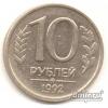 Монеты 10р 1992г- магнитные