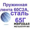 Пружинная лента 60С2А и сталь 65Г ГОСТ 2283-79 купить