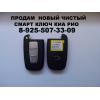 Новый оригинальный смарт ключ киа рио.  8-925-5073309
