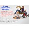 Дополнительный доход  для мам в декрете через интернет