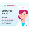 СберЗдоровье быстрый и удобный online-сервис по поиску врачей