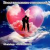 Вернуть любовь.  Приворот.  Оплата возможна по результату.  Новороссийск
