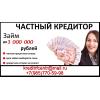 Займ,  деньги в долг,  решаем любые проблемы с кредитом  по всей России