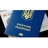 Паспорт  Украины,  загранпаспорт,  свидетельство
