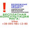 Магия слова Божьего:   безгрешная магия (Петропавловск и вся Россия)