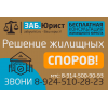 Антиколлектор в Чите - помощь должникам по кредиту