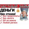 Кредитование граждан по всей РФ,  займы от частного лица