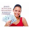 Кредит без подтверждения доходов в день обращения