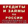 Займы по России без поручителей ,  залога и предварительных оплат
