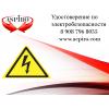 Удостоверение по электробезопасности для Пскова