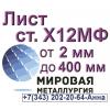Лист сталь Х12МФ от 2 мм до 400 мм