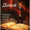 Приворот в Верее, Гадалка в Верее, Магические услуги в Верее, Диана