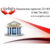 Банковская гарантия 223 фз для Пскова