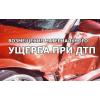 Выкуп страховых дел по дтп в Краснодаре