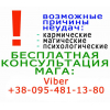 Магия слова Божьего:   безгрешная магия (Курск и вся Россия)