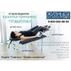 Лечение компрессионного перелома позвоночника - тренажер Грэвитрин купить-цена