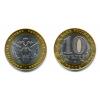 10 Рублей 2002 год Министерство Юстиции СПМД Россия