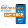 Сайт объявлений России!