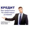 Одобрение кредитов без предоплаты и справок