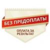 Займы и кредиты по всей России без авансов при любой кредитной истории
