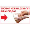 Кредиты,  займы на удобных для Вас условиях,  любые финансовые ситуации