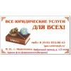 Юридические услуги Ивантеевка, Пушкино, Щелково