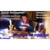 Диана Леонидовна  хранительница сакральных магических знаний и обрядов