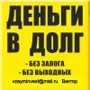 Деньги в долг на взаимовыгодных условия,  вся Россия