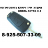 Изготовить выкидной ключ опель астра j тел 8-925-507-33-09