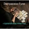 Услуги / Магические в Москве - магические и сопутствующие услуги на барахолке - Барахолка в Москве - это бесплатные частные . .