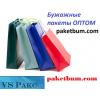 Бумажные пакеты ОПТОМ
