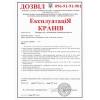 Разрешение на эксплуатацию оборудования повышенной опасности (Охрана труда.   )