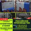 Кузнечные станки ПРОФИ-3 для художественной ковки