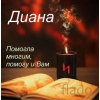Приворот в Балашихе, Гадалка в Балашихе, Магическая помощь в Балашихе,