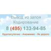 Вывод из запоя и кодирование в Краснозаводске