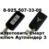 Новый оригинальный смарт ключ митсубиши аутлендер 3.   продам 89255073309