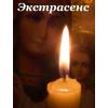 Экстрасенс.  Допомога Екстарсенса Україна.  (Помощь екстрасенса) .  Зняття родового прокляття.