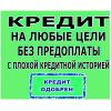 Решим любые проблемы с кредитом,  оформляем по всей России