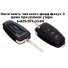 Восстановление утерянных ключей форд фокус 3 т 8-925-5073309