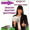 Кредит от частного лица.  Низкий процент,  прозрачные условия
