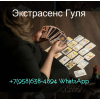 Гадание,  магия,  астрологи | Услуги,  обслуживание. Астрология,  гадания,  магия,  Москва